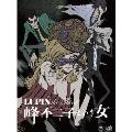 LUPIN the Third 峰不二子という女 BD-BOX