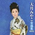 大月みやこ 全曲集 2013