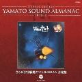 ETERNAL EDITION YAMATO SOUND ALMANAC 1978-II さらば宇宙戦艦ヤマト 愛の戦士たち 音楽集 Blu-spec CD