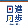 日進月歩~虹色の橋~