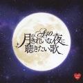 Around 40'S SURE THINGS 月のきれいな夜に聴きたい歌