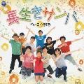 長生きサンバ/長生きよさこい [CD+DVD]