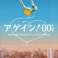 アゲイン! 00's BEST OF HEARTFUL J-POP SONGS