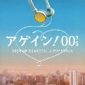 アゲイン! 00's BEST OF HEARTFUL J-POP SONGS