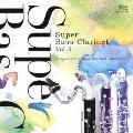 スーパー・バスクラ Vol.3