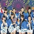 夏祭り [CD+DVD]<初回盤C>
