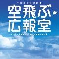 TBS系 日曜劇場 空飛ぶ広報室 オリジナル・サウンドトラック