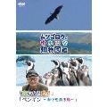 ムツゴロウのゆかいな動物図鑑 「鳥たちの世界」/「ペンギン ~海中を飛ぶ鳥~」