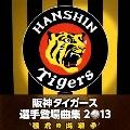 """阪神タイガース 選手登場曲集 2013 """"猛虎の出囃子"""""""
