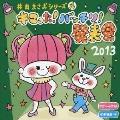 2013 井出まさおシリーズ キマった!バッチリ!発表会