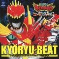 獣電戦隊キョウリュウジャー オリジナルサウンドトラック 聴いておどろけ!ブレイブサウンズ3 キョウリュウ・ビート