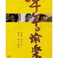 千年の愉楽[ASBD-1095][Blu-ray/ブルーレイ] 製品画像