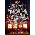 猛虎の魂2013 ~阪神タイガース 新時代!伝説への進撃~