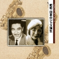 昭和 日本のジャズ誕生