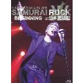 KIKKAWA KOJI LIVE 2013 SAMURAI ROCK -BEGINNING- at 日本武道館 [Blu-ray Disc+CD+カラー・フォト・ブックレット]<初回限定盤>