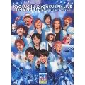 局中音楽館LIVE ~幕末フェスティバル~ [DVD+豪華ブックレット]<初回限定盤>