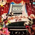 活劇ブロードウェイ [CD+DVD]<初回限定盤A>