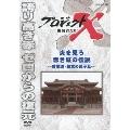 プロジェクトX 挑戦者たち 炎を見ろ 赤き城の伝説~首里城・執念の親子瓦~