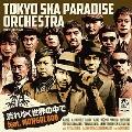 流れゆく世界の中で feat.MONGOL800 [CD+DVD]<初回生産限定盤>
