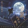 NHK木曜時代劇 鼠、江戸を疾る オリジナルサウンドトラック