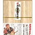 俺様天才偉業集 [CD+DVD]