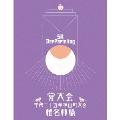 党大会 平成二十五年神山町大会<通常版>