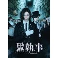 黒執事 コレクターズ・エディション [Blu-ray Disc+DVD]<完全数量限定版>