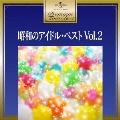 昭和のアイドル・ベスト Vol.2