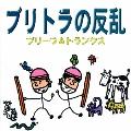 ブリトラの反乱 [CD+DVD]