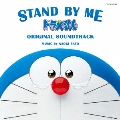STAND BY ME ドラえもん ORIGINAL SOUNDTRACK CD