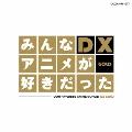 みんなアニメが好きだったDX GOLD [CD+DVD]