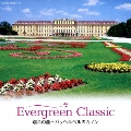 エヴァーグリーン・クラシック 別れの曲~パッヘルベルのカノン
