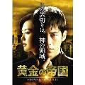 黄金の帝国 DVD-SET2