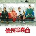 フジテレビ開局55周年記念プロジェクト 信長協奏曲 ORIGINAL SOUNDTRACK Produced by ☆Taku Takahashi(m-flo)