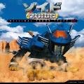 ゾイド オリジナル・サウンドトラック +2 ~復活の胎動~<完全限定生産廉価盤>