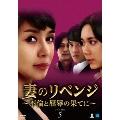 妻のリベンジ ~不倫と屈辱の果てに~ DVD-BOX5