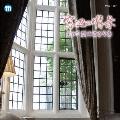 窓辺の情景 第三十九章 愛のささやき