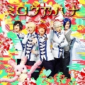 ミロク乃ハナ [CD+DVD]<初回限定盤B>
