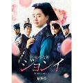 火の女神ジョンイ≪ノーカット完全版≫ DVD-BOX 最終章