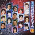 キング最新演歌ベストヒット2003夏