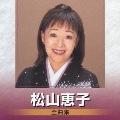 松山恵子 全曲集