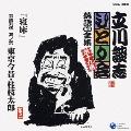 「寝床」「芸論列伝 其の弐 東京今昔・桂枝太郎」