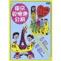 劇団東京乾電池・創立30周年記念公演DVD 「眠レ、巴里」/「小さな家と五人の紳士」
