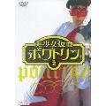 美少女仮面ポワトリン VOL.2