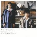 映画 神童 オリジナル・サウンドトラック