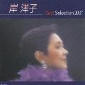 岸洋子ベストセレクション2007