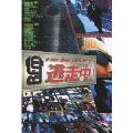 保阪尚希/逃走中 ~run for money~ [PCBC-51213]
