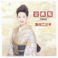 歌川二三子 全曲集2008