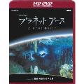 NHKスペシャル プラネットアース Episode 3 「洞窟 未踏の地下世界」