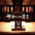 「明日への遺言」オリジナル・サウンドトラック